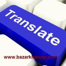 ترجمه تخصصی انگلیسی رشته برق و کامپیوتر