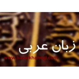 آموزش تضمینی عربی