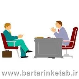 دانلود رایگان سوالات آزمونهای استخدامی