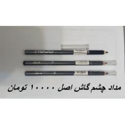 مداد چشم گاش اصل