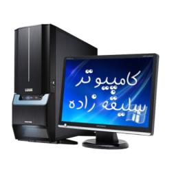 فروش رایانه ولپ تاپ , ارتقارایانه و...