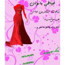 لباس عروس،تزیینات لباس شب و عروس،و..