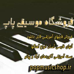 فروشگاه آنلاین فایلهای آموزشی آسان موسیقی