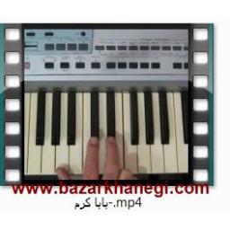 آموزش تصویری ارگ - کیبورد - پیانو