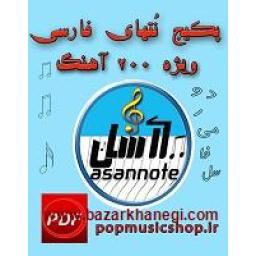 کتاب نُت فارسی 200 آهنگ
