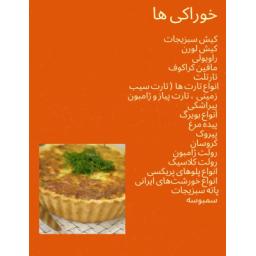 لیست غذا ها