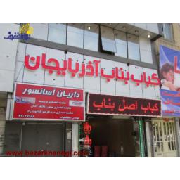کباب اصل بناب آذربایجان با 25% تخفیف