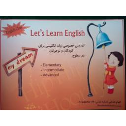 تدریس زبان انگلیسی برای کودکان و نوجوانان