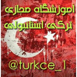 تدریس مجازی ترکی استانبولی