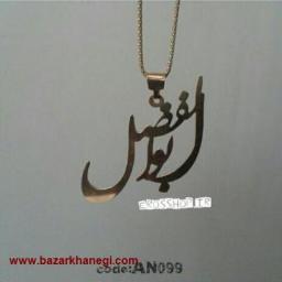 گردنبند با پلاک اسم ابوالفضل