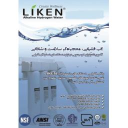 دستگاه تصفیه آب یونیزه قلیایی