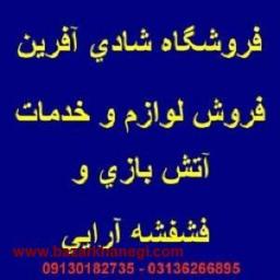 لوازم آتش بازی و فشفشه آرایی در اصفهان