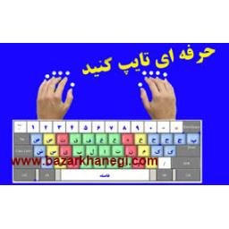 آموزش تایپ تندزنی فارسی و لاتین و عربی