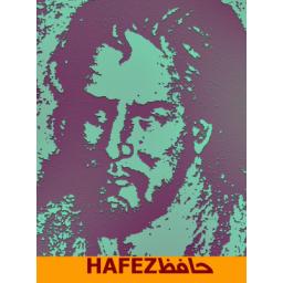 پوستر مشاهیر - حافظ