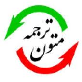 ترجمه متون النا